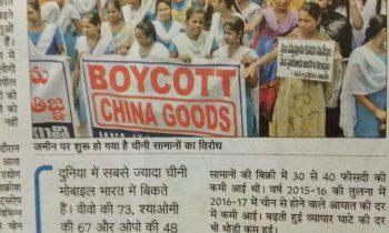 Boycott China Mobiles