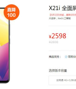 Vivo X21 i launched in China silently